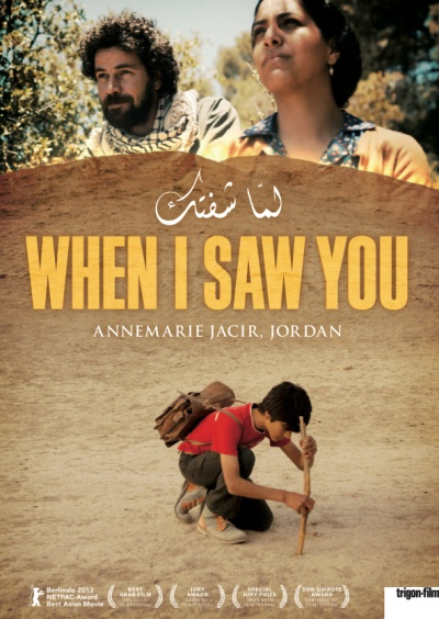 "Middle East Film Festival: ""When I Saw You"" Screening"